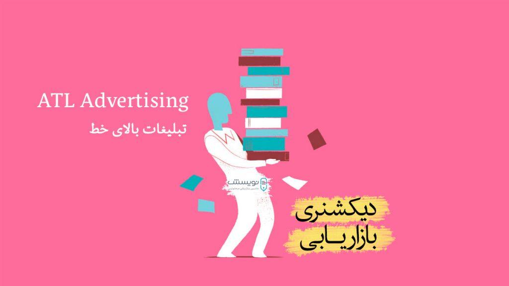 تبلیغات بالای خط